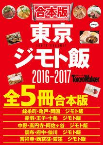 【合本版】東京ジモト飯セット2016-2017
