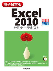 【電子合本版】Excel 2010 セミナーテキスト
