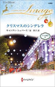 クリスマスのシンデレラ【メイド物語 II】