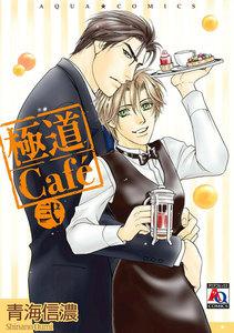 極道Cafe 弐