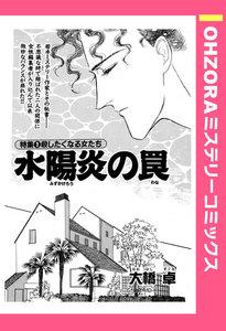 水陽炎の罠 【単話売】 電子書籍版