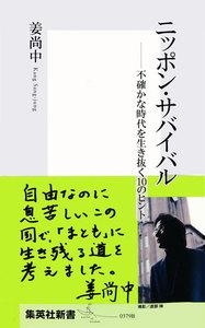 ニッポン・サバイバル――不確かな時代を生き抜く10のヒント