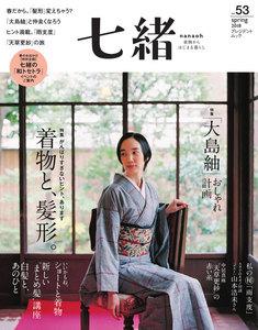 七緒 2018 春号 vol.53