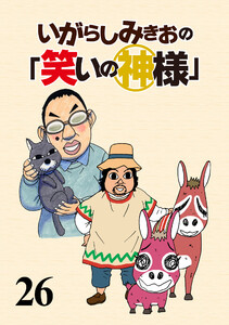 いがらしみきおの「笑いの神様」 ストーリアダッシュ連載版Vol.26