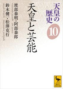 天皇の歴史 (10) 天皇と芸能