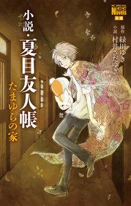 小説・夏目友人帳 たまゆらの家