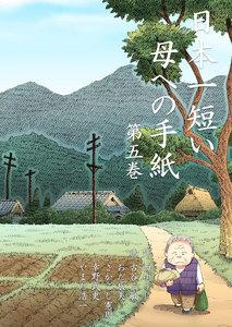 日本一短い母への手紙 5巻