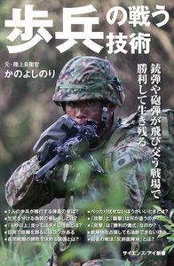 歩兵の戦う技術