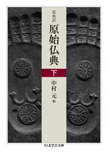 原典訳 原始仏典