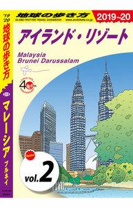地球の歩き方 D19 マレーシア ブルネイ 2019-2020 【分冊】 2 アイランド・リゾート