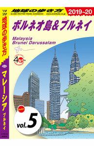 地球の歩き方 D19 マレーシア ブルネイ 2019-2020 【分冊】 5 ボルネオ島&ブルネイ