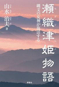 瀬織津姫物語