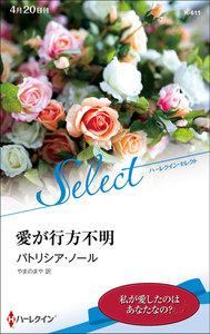愛が行方不明【ハーレクイン・セレクト版】