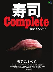 エイ出版社の実用ムック 寿司 Complete 電子書籍版