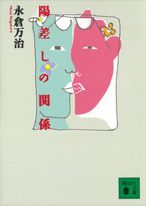 陽差しの関係 電子書籍版
