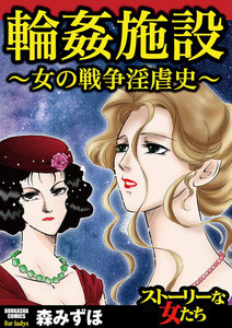 輪姦施設~女の戦争淫虐史~