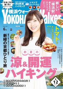 YokohamaWalker横浜ウォーカー2019年6月号