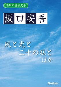学研の日本文学 坂口安吾 風と光と二十の私と ふるさとに寄する讃歌 逃げたい心 石の思い