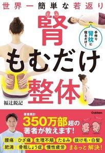 世界一簡単な若返り 腎もむだけ整体 電子書籍版
