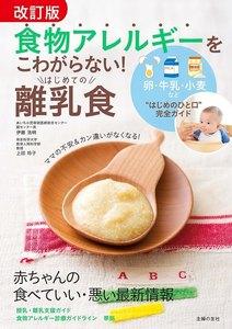 改訂版 食物アレルギーをこわがらない! はじめての離乳食
