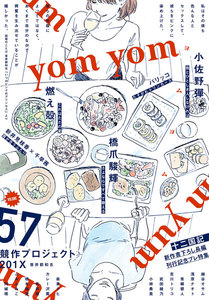 yom yom vol.57(2019年8月号)