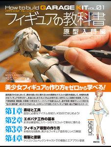 フィギュアの教科書 原型入門編 電子書籍版