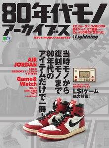 別冊Lightningシリーズ Vol.218 80年代モノ アーカイブス