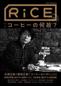 RiCE(ライス) No.12
