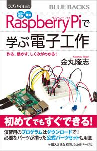 ラズパイ4対応 カラー図解 最新 Raspberry Piで学ぶ電子工作 作る、動かす、しくみがわかる!