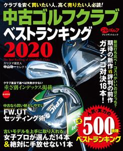 週刊パーゴルフ編集 中古ゴルフクラブ ベストランキング2020