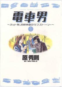 電車男~ネット発、各駅停車のラブ・ストーリー~ (1) 電子書籍版