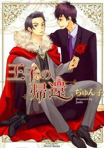 王子の帰還 電子書籍版