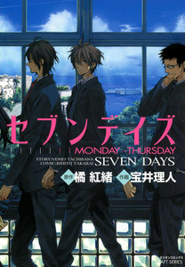 セブンデイズ MONDAY→THURSDAY 電子書籍版