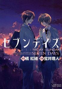 セブンデイズ FRIDAY→SUNDAY 電子書籍版