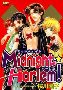Midnight Harlem! 電子書籍版