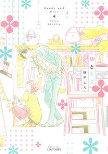 飴とキス【特典ペーパー&おまけマンガ付】