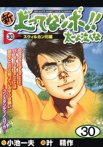 新上ってなンボ!! 太一よ泣くな (30) 電子書籍版