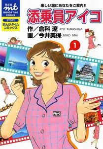 添乗員アイコ (1) 電子書籍版