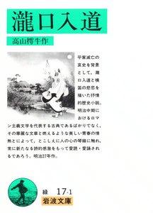 瀧口入道 電子書籍版