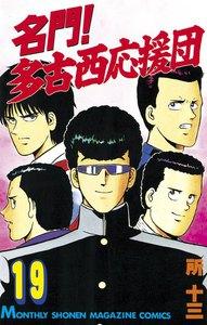 名門! 多古西応援団 (19) 電子書籍版