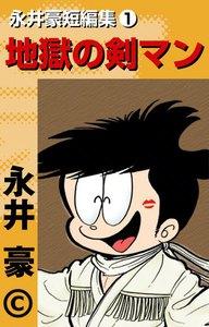 表紙『目明しポリ吉』 - 漫画