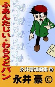 表紙『ハナの三四郎』 - 漫画