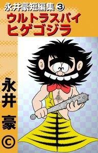 表紙『レシーブちゃん』 - 漫画