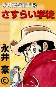 表紙『ゴジラがゆく(猛烈デタラメ漫画シリーズ)』 - 漫画