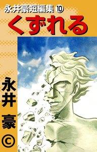 表紙『シャルケン画伯(幻想恐怖絵噺)』 - 漫画