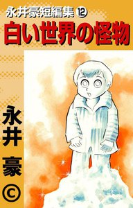 表紙『白い世界の怪物』 - 漫画