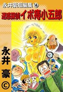 表紙『廃人二十面チョ』 - 漫画