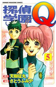 探偵学園Q (5) 電子書籍版