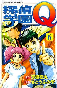 探偵学園Q (6) 電子書籍版
