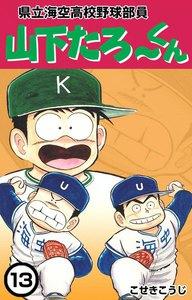 県立海空高校野球部員 山下たろ~くん (13) 電子書籍版